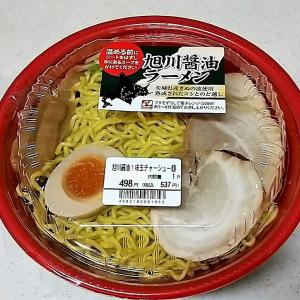 旭川醤油ラーメン