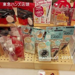 化粧品福袋 ハンズビー店頭 エテュセ、ミシャ2018年中身画像