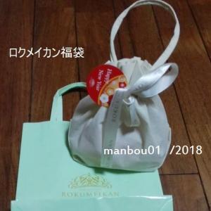 銀座鹿鳴館・ロクメイカン・フルーツゼリー福袋を買いました。画像。