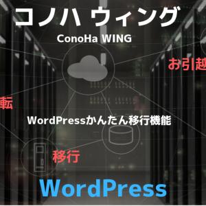 エックスサーバーからConoHa WINGにWordPressを移行した結果は?サイト速度は速くなった?