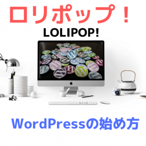 ロリポップでWordPressを始める手順を画像付きでブログ初心者にわかりやすく徹底解説
