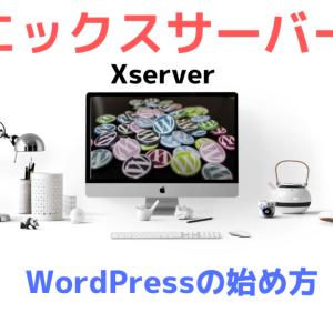 エックスサーバーでWordPressの始め方!ブログ初心者に手順を画像付きで徹底解説