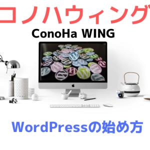 ConoHa WINGでWordPressの始め方!インストールからSSL化までわかりやすく徹底解説