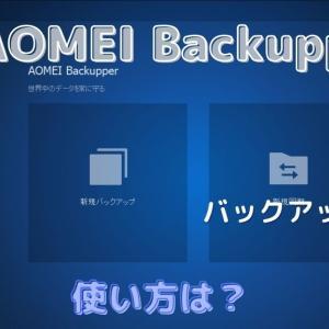AOMEI Backupper Professionalの使い方は?バックアップが簡単にできるツールだった