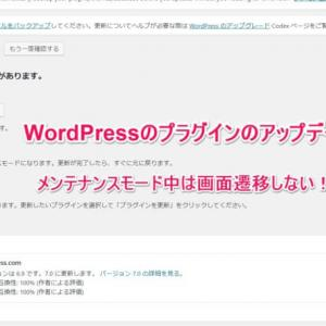 簡単解決!WordPressで「現在メンテナンス中のため、しばらくご利用いただけません。」のエラー対処法は?
