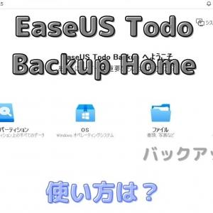 EaseUS Todo Backup Homeの使い方は?パソコンのデータバックアップが超簡単にできるツールだよ