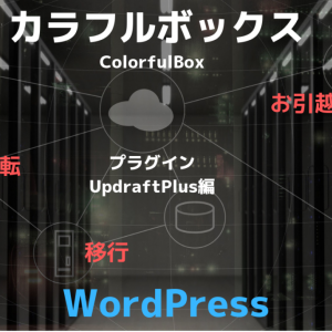 【UpdraftPlus】ColerfulBoxにWordPressを他サーバーから移行する方法と注意点まとめ