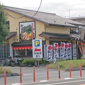 町田商店 浦和店