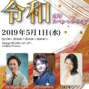 「令和元年5月1日スペシャルライブ」