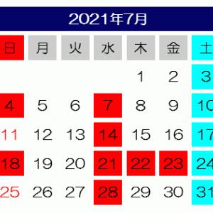7月の営業カレンダー更新しました!!