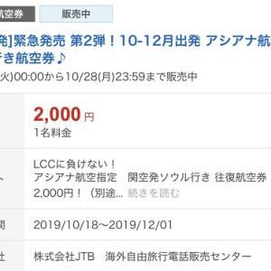 12月中旬までの渡韓を予定されてる関西の方!!アシアナ航空がお安く買えますよー♡