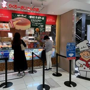 これって大阪限定販売だったんだΣ(・ω・ノ)ノ とこの時初めて知りました!
