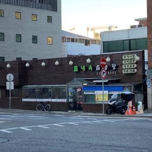 東大入口駅から程近くにあるソルロンタン専門店【별내옥설농탕】がめちゃ旨だった!!