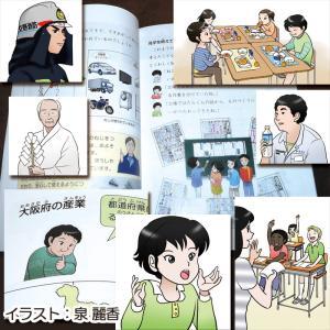 教科書 副読本のイラスト約200点制作