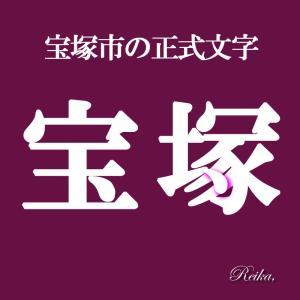 宝塚市の「塚」の中には「、」がある