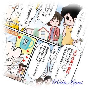 漫画制作 <えびな東口歯科様>