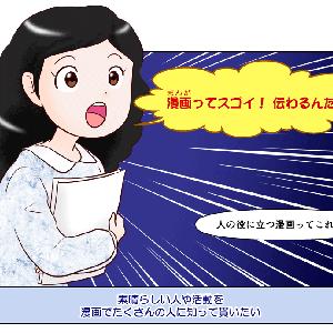 漫画『なぜ 広報漫画家?』