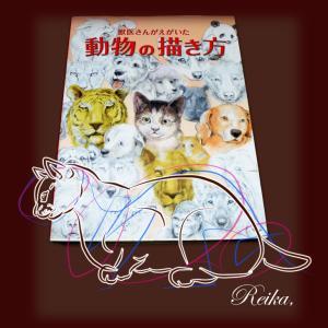 獣医さんがえがいた 動物の描き方
