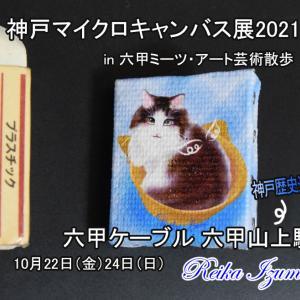 神戸マイクロキャンバスプロジェクト展示販売会