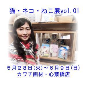 【猫・ネコ・ねこ展vol.01】