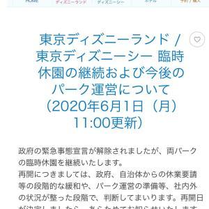 休園継続発表!!