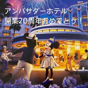 アンバサダーホテル開業20周年おめでとう!