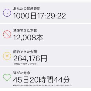 禁煙1000日超え