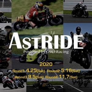 4/25(土) 及び5/16(土) ASTRIDE開催中止のお知らせ。