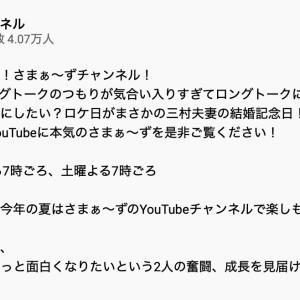 さまぁ〜ずチャンネル開設!!