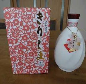 酒飲みの親父へのプレゼントは・・・赤きりしま(アルコール分40%)