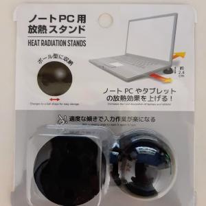 【ダイソーIT小物 】ノートPC用 放熱スタンドが使える