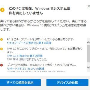 Windows 11へ更新できるかチェックするMicrosoft公式ツールが再び一般公開