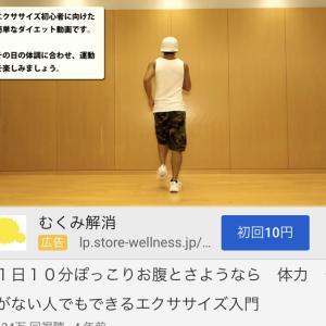 痩せるダンス 31日目
