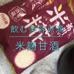 簡単 飲む美容点滴✨ 米麹甘酒の作り方動画