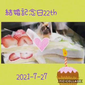 結婚22周年〜