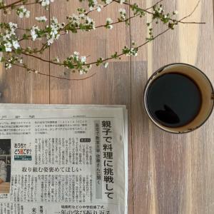 神戸新聞3/25朝刊掲載!親子で料理に挑戦!
