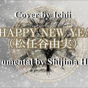 A HAPPY NEW YEAR 松任谷由実【歌ってみた】