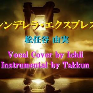 シンデレラエクスプレス 松任谷由実 Cover by Ichii(伴奏 たっくん)