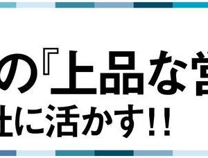 百貨店の上品な営業【プレミアムアフタヌーンカフェ】