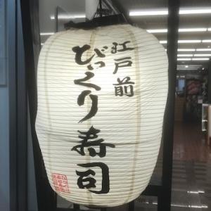 江戸前びっくり寿司 自由が丘1号店
