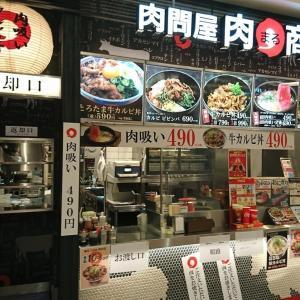 肉問屋 肉まる商店 横浜ノースポート店