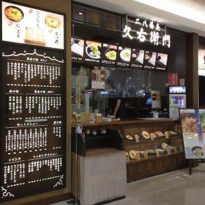 二八蕎麦 久右衛門 横浜ノースポート店