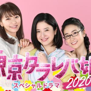 ドラマ「東京タラレバ娘2020」