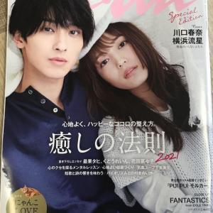 anan増刊号スペシャルエディション