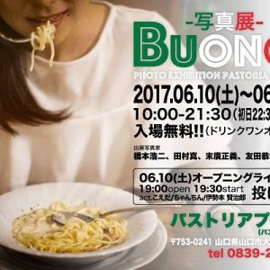写真展『Buono!(ボーノ)』