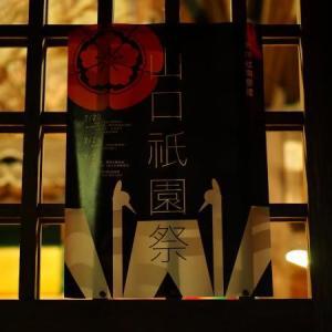 山口祇園祭いよいよ今日から!!
