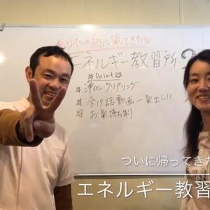 【福岡緊急開催!!】エネルギーリアル教習所《2》!!