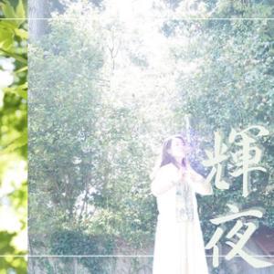 月詠と輝夜のものがたり