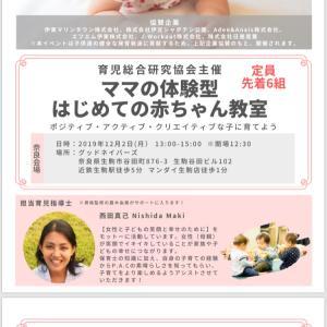 【残席わずか】12/2(月)奈良県生駒 はじめての赤ちゃん体幹教室