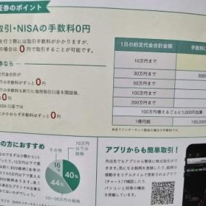 120万人が利用の松井証券